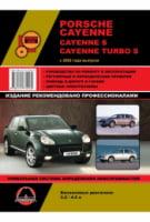 Porsche Cayenne  Cayenne S  Cayenne Turbo S c 2002 г. Руководство по ремонту и эксплуатации
