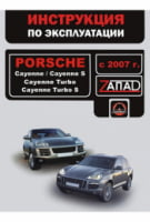 Porsche Cayenne / Porsche Cayenne S / Porsche Cayenne Turbo / Porsche Cayenne Turbo S с 2007 г. Инструкция по эксплуатации