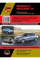 Renault Megane III с 2008 г. (с учетом обновления 2012 г.) Руководство по ремонту и эксплуатации