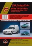 Volkswagen Caddy  VW Polo  Seat Ibiza  Cordoba  Inca  Skoda Pickup с 1994 г. Руководство по ремонту и эксплуатации