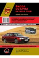 Skoda Octavia  Skoda Octavia Tour 1996-2010 гг. Руководство по ремонту и эксплуатации