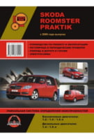 Skoda Roomster  Skoda Praktik с 2006 г. Руководство по ремонту и эксплуатации
