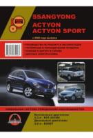 SsangYong Actyon / SsangYong Actyon Sports с 2006 г. Руководство по ремонту и эксплуатации