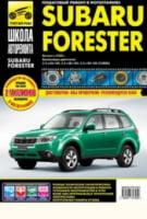 Subaru Forester с 2008 г. Руководство по ремонту и эксплуатации