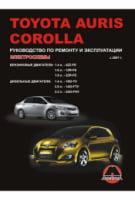 Toyota Auris / Toyota Corolla с 2007 г. Руководство по ремонту и эксплуатации