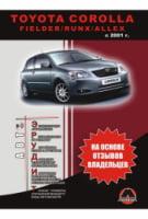 Toyota Corolla с 2001 г. Эксплуатация . Советы владельцев по техническому обслуживанию автомобиля