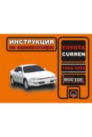 Toyota Curren 1994-1998 г. Инструкция по эксплуатации и обслуживанию