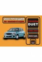 Toyota Duet 1998-2004 г. Инструкция по эксплуатации и обслуживанию