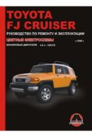 Toyota FJ Cruiser с 2006 г. Руководство по ремонту и эксплуатации