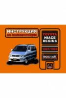 Toyota Hiace Regius с 1997 г. Инструкция по эксплуатации и обслуживанию