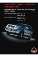 Toyota Land Cruiser Prado 120 с 2002 г. Руководство по ремонту и эксплуатации