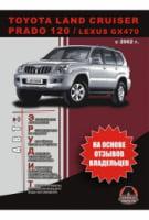Toyota Land Cruiser Prado 120 с 2002 г. Эксплуатация . Советы владельцев по техническому обслуживанию автомобиля