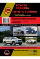 Toyota Sequoia / Toyota Tundra с 2007 г. (+обновления с 2010 г.) Руководство по ремонту и эксплуатации