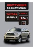 Toyota Sequoia с 2008 г. Инструкция по эксплуатации и обслуживанию