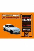 Toyota Soarer 1991-2000 г. Инструкция по эксплуатации и обслуживанию