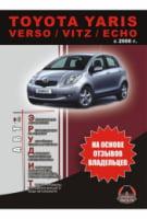 Toyota Yaris с 2006 г. Эксплуатация . Советы владельцев по техническому обслуживанию автомобиля