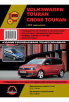 Volkswagen Touran / Volkswagen Cross Touran с 2010 г. Руководство по ремонту и эксплуатации.