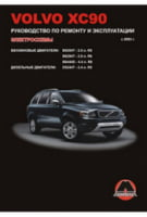 Volvo XC90 с 2003 г. Руководствo по ремонту и эксплуатации