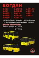 Богдан A-064 / Богдан А-091 / Богдан А-092 / Богдан A-301 Керівництво по ремонту та експлуатації