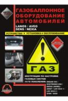 Газобаллонное оборудование автомобилей Lanos / Aveo / Sens / Nexia. Установка и обслуживание ГБО