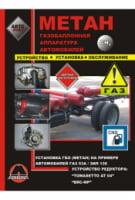 Газобаллонная аппаратура автомобилей (метан). Установка и обслуживание ГБО на примере ГАЗ 53А и ЗИЛ 130