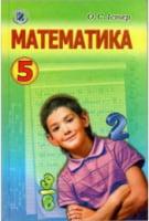 Підручник. Математика, 5 клас. Істер О.С.
