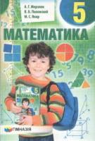 Учебник. Математика. 5 класс. Новая программа. А. Г. Мерзляк., В. Б. Полонский., М. С. Якир. Гимназия