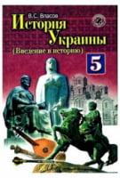 Учебник. История Украины (Введение в историю), 5 класс. Власов В.С.