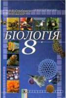 Підручник. Біологія 8 клас. Серебряков В. В., Балан П. Г.