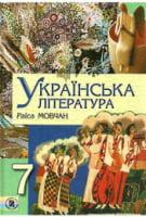 Підручник.Українська література, 7 клас. Мовчан Р. В.
