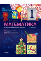 Математика. 1 клас. II семестр (за підручником М. В. Богдановича, Г. П. Лишенка)