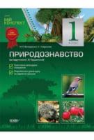 Природознавство. 1 клас (за підручником І. В. Грущинської)