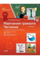 Навчання грамоти. Читання. 1 клас. I семестр (за підручником М. С. Вашуленка, О. В. Вашуленко)