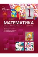 Математика. 1 клас. I семестр (за підручником Ф. М. Рівкінд, Л. В. Оляницької)