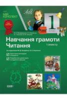 Навчання грамоти. Читання. 1 клас. I семестр ( за підручником М. Д. Захарійчук, В. О. Науменко)
