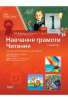 Навчання грамоти. Читання. 1 клас. II семестр (за підручником М. С. Вашуленка, О. В. Вашуленко)