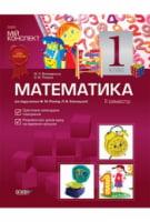 Математика. 1 клас. II семестр (за підручником Ф. М. Рівкінд, Л. В. Оляницької)