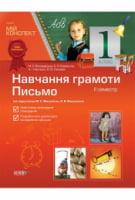 Навчання грамоти. Письмо. 1 клас. II семестр (за підручником М. С. Вашуленка, О. В. Вашуленко)