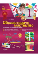 Образотворче мистецтво. 1 клас (за підручником О. В. Калініченко, В. В. Сергієнко)