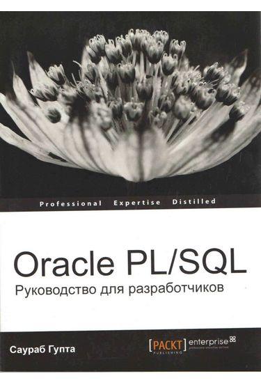 Oracle+PL%2FSQL+%D0%A0%D1%83%D0%BA%D0%BE%D0%B2%D0%BE%D0%B4%D1%81%D1%82%D0%B2%D0%BE+%D0%B4%D0%BB%D1%8F+%D1%80%D0%B0%D0%B7%D1%80%D0%B0%D0%B1%D0%BE%D1%82%D1%87%D0%B8%D0%BA%D0%BE%D0%B2 - фото 1