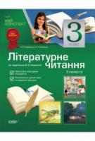 Літературне читання. 3 клас. II семестр (за підручником В. О. Науменко)