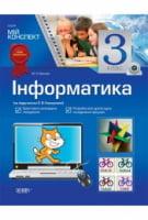 Інформатика. 3 клас (за підручником Коршунової О. В.)
