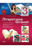 Літературне читання. 3 клас. I семестр (за підручником О. Я. Савченко)