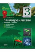 Природознавство. 3 клас (за підручником І. В. Грущинської)