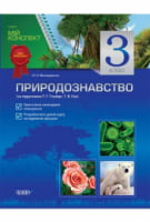 Природознавство. 3 клас (за підручником Т. Г. Гільберг, Т. В. Сак)