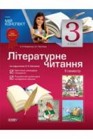 Літературне читання. 3 клас. II семестр (за підручником О. Я. Савченко)