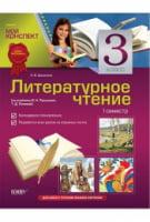 Литературное чтение. 3 класс. I семестр (по учебнику И. Н. Лапшиной, Т. Д. Поповой)