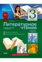 Литературное чтение. 3 класс. I семестр (по учебнику Н. В. Гавриш, Т. С. Маркотенко)