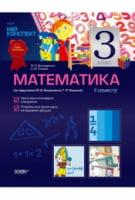 Математика. 3 клас. II семестр (за підручником М. В. Богдановича, Г. П. Лишенка)