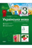 Українська мова. 3 клас. I семестр (за підручником М. Д. Захарійчук, А. І. Мовчун)
